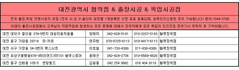 대전광역시 제일카넷 자동차용품 장착점, 출장시공, 픽업시공, 출장세차, 출장썬팅